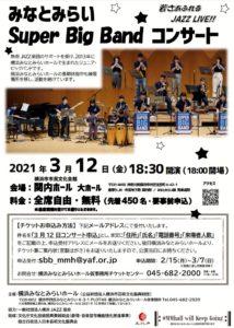 みなとみらいSuper Big Band 若さあふれる JAZZ LIVE!!の画像