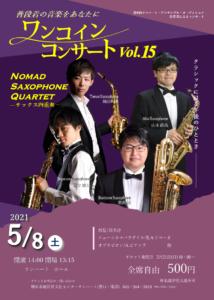 ワンコインコンサート Vol. 15の画像