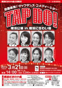 TAP DO!横浜公演 in 横浜にぎわい座の画像