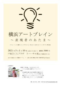 横浜アートブレイン~表現者のあたま~の画像