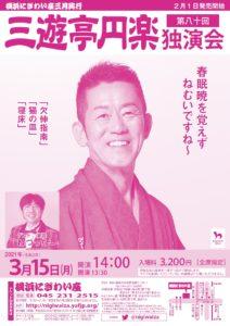 第八十回 三遊亭円楽独演会「春眠暁を覚えず  ねむいですね~」の画像
