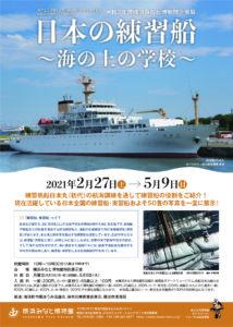 横浜みなと博物館企画展「日本の練習船~海の上の学校~」の画像