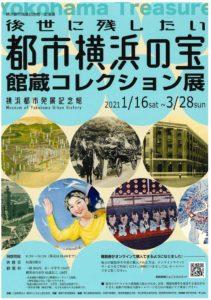 後世に残したい、都市横浜の宝 ―館蔵コレクション展―の画像