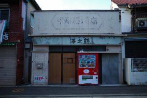 公募写真展作品募集 テーマは「昭和」の画像