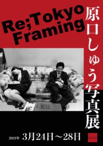 原口しゅう写真展「 Re;TokyoFraming」の画像