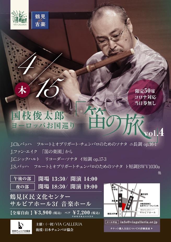 鶴見de古楽 国枝俊太郎 笛の旅 Vol.4の画像
