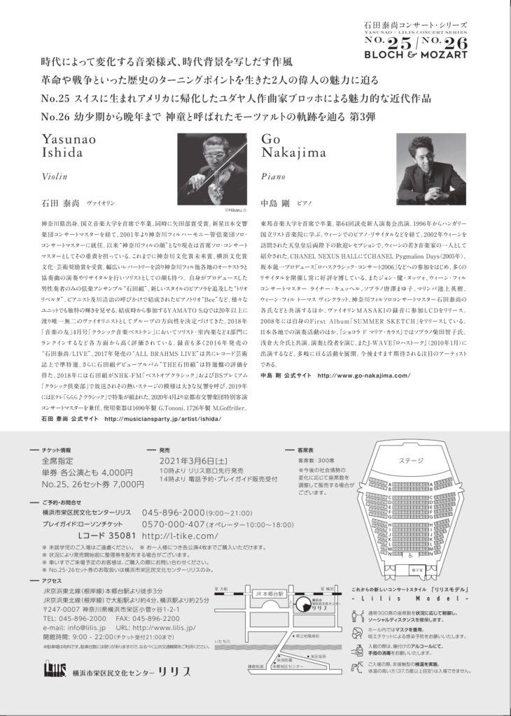 Yasunao×Lilis Concert Series No.25の画像