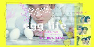 【オンライン配信】egg life旗揚げ公演「白く、壊れて、生まれる」の画像