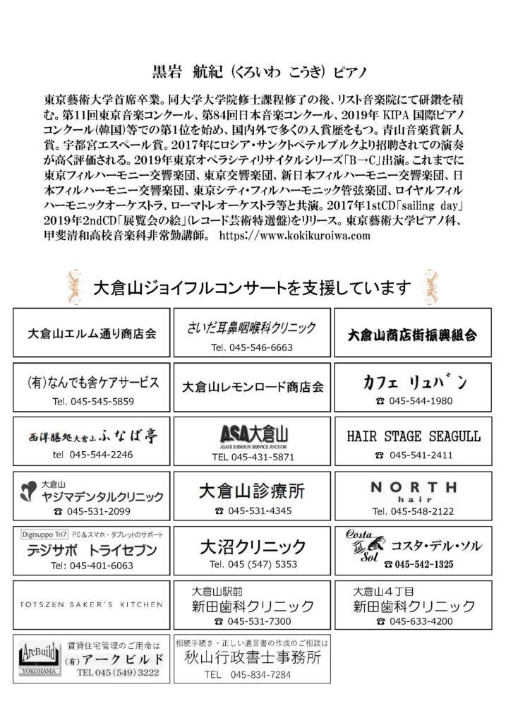 第50回大倉山ジョイフルコンサート 躍動する音楽 ~多彩なピアニズムの煌めき~の画像