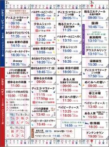 シネマ・ジャック&ベティ 上映スケジュール 2/6〜3/5の画像