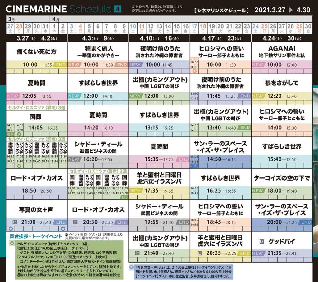 横浜シネマリン 上映スケジュール 3/27~4/30の画像