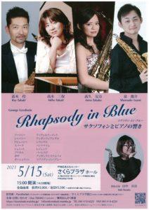ラプソディ・イン・ブルー  ~サクソフォンとピアノの響きの画像