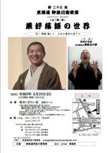 第二十三回 東海道神奈川宿寄席 三遊亭兼好落語の世界の画像