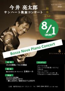 今井亮太郎サンハート凱旋コンサートの画像
