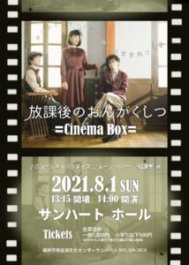 放課後のおんがくしつ =Cinema Box=の画像