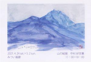 「山の絵」展 中村 好至惠の画像