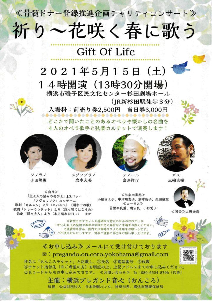 ≪骨髄ドナー登録推進企画チャリティコンサート≫ 祈り~花咲く春に歌う Gift Of Lifeの画像