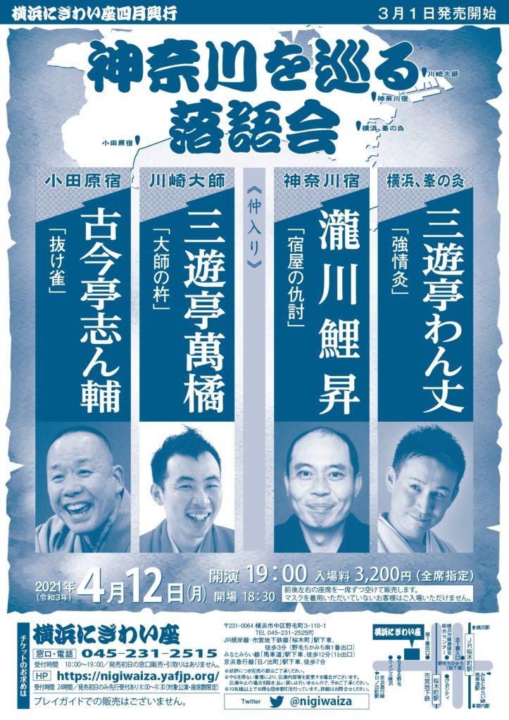 神奈川を巡る落語会の画像