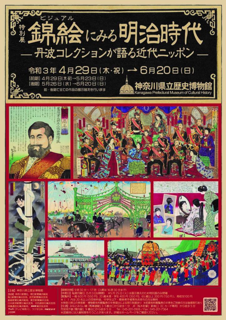 【要予約】特別展「錦絵にみる明治時代–丹波コレクションが語る近代ニッポン–」の画像