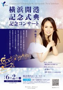 横浜開港記念式典 記念コンサートの画像