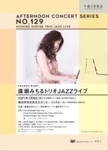 午後の音楽会 第129回 廣瀬みちるトリオJAZZライブの画像