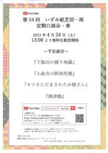 【YouTube無料生配信】第54回いずみ紙芝居一座 定期口演会・春の画像