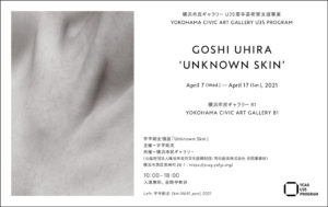 横浜市民ギャラリー U35若手芸術家支援事業 宇平剛史個展「Unknown Skin」