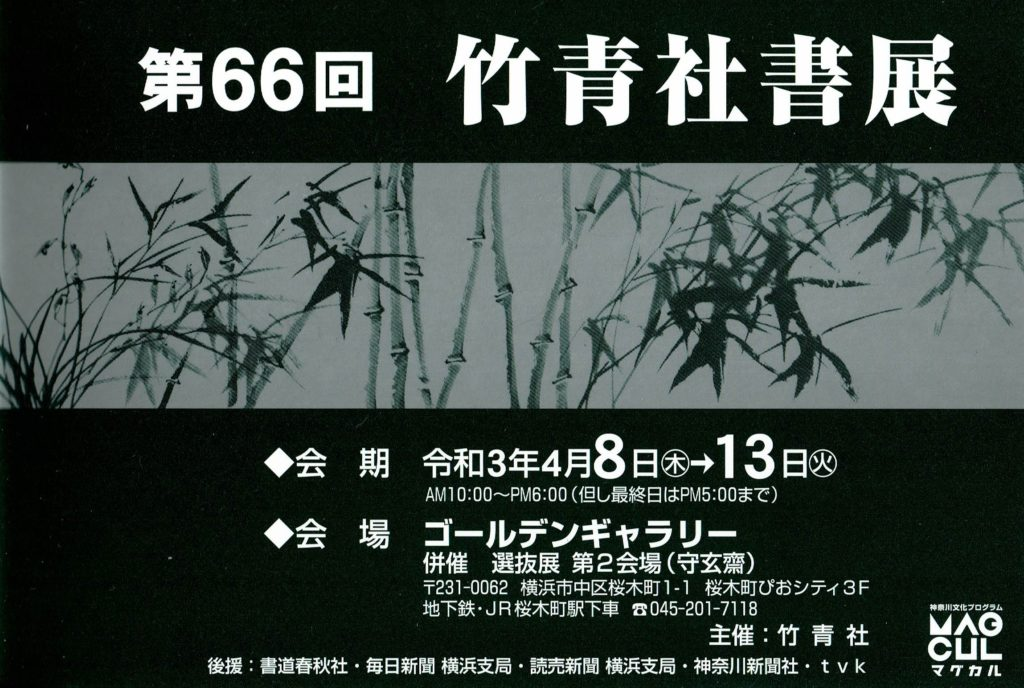第66回竹青社書展の画像