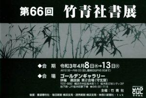 第66回竹青社書展
