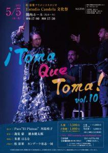 Estudio Candela 文化祭 i Toma Que Toma vol.10の画像