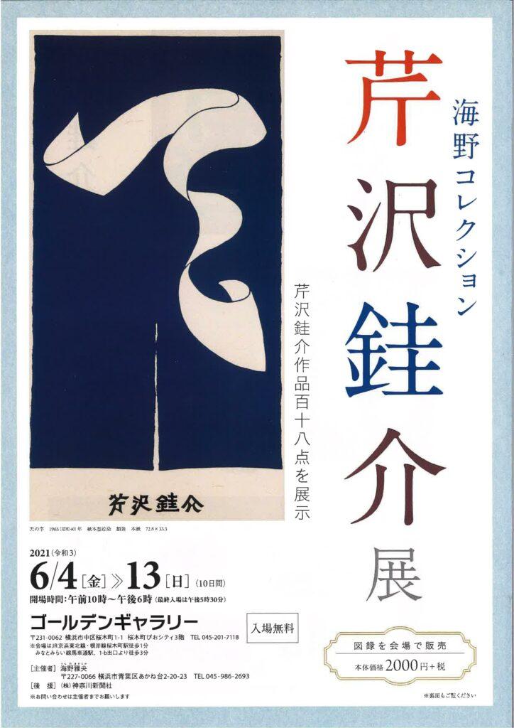 海野コレクション 芹沢銈介展の画像
