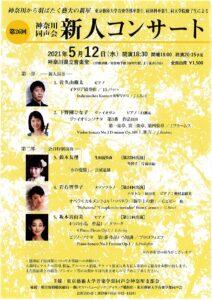 第26回神奈川同声会 新人コンサートの画像