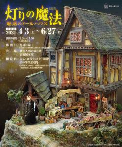 企画展「灯りの魔法 魅惑のドールハウス」の画像