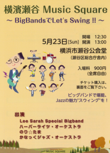 横濱瀬谷 Music Square   ~ BigBandsでLet's Swing !! ~の画像