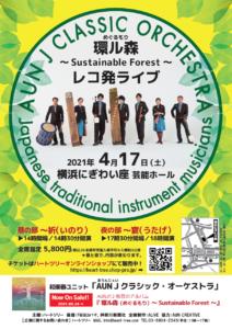 AUN J クラシック・オーケストラ 「環ル森ーSustainable Forestー」レコ発ライブの画像