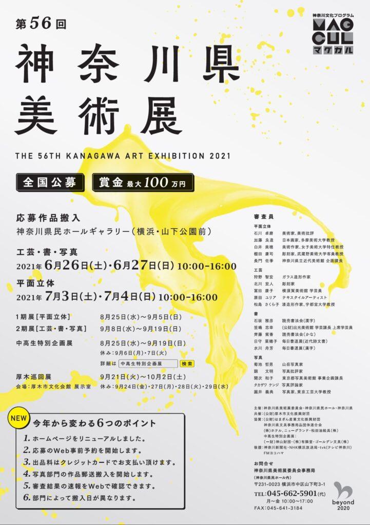 【全国公募】第56回 神奈川県美術展 作品募集の画像