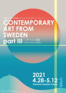 アートの庭 – 北欧と日本の作家によるコンテンポラリーアート展の画像