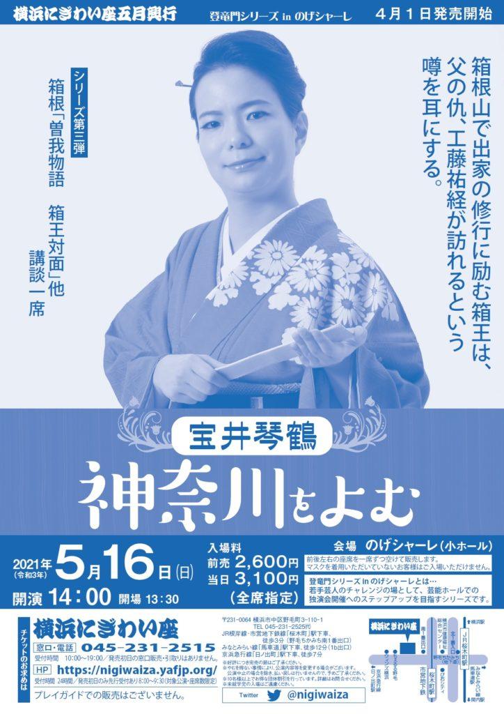 宝井琴鶴 神奈川をよむの画像