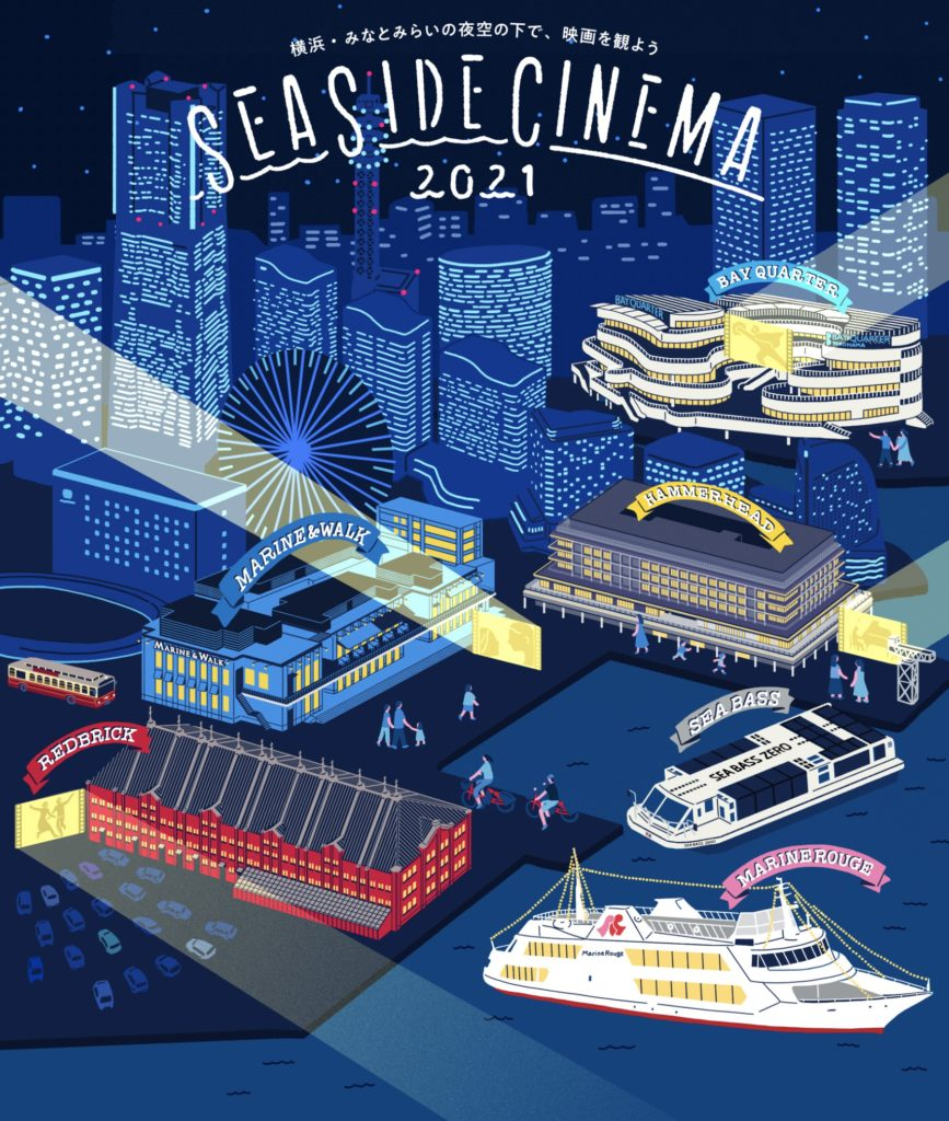 SEASIDE CINEMA 2021の画像