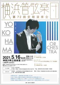 横浜管弦楽団 第72回定期演奏会の画像