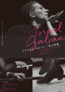 イスラエル・ガルバン『春の祭典』神奈川公演の画像