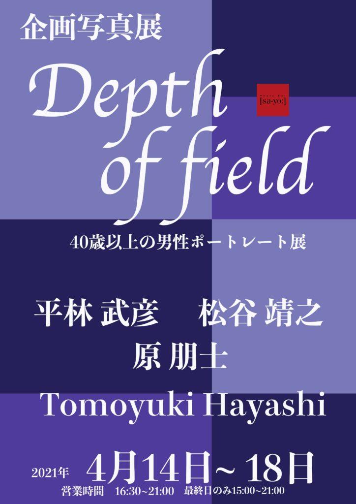 男性ポートレート展「Depth of field」の画像