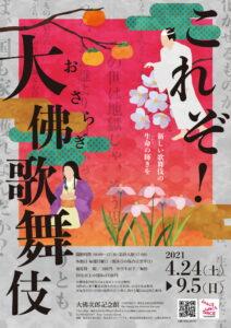これぞ!大佛歌舞伎の画像
