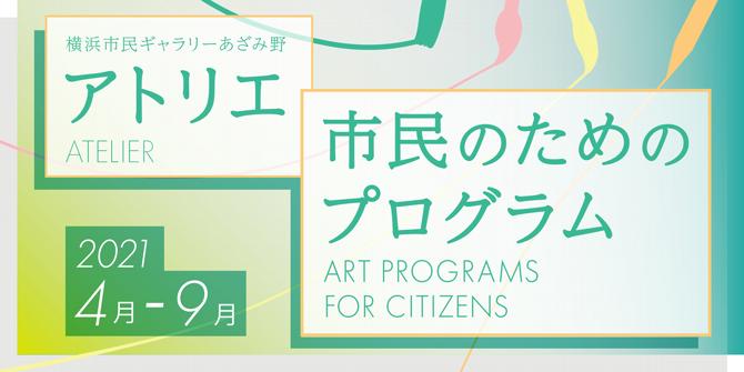 市民のためのプログラム はじめての透明水彩の画像
