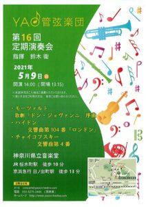 YAO管弦楽団 第16回定期演奏会の画像
