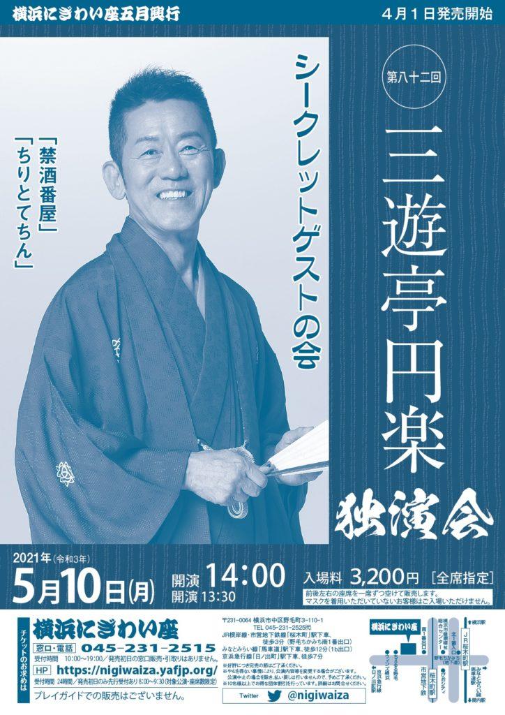 第八十二回 三遊亭円楽独演会~シークレットゲストの会の画像