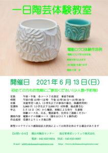 一日陶芸体験教室(電動ロクロ)の画像
