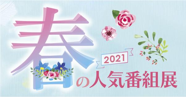 2021 春の人気番組展の画像