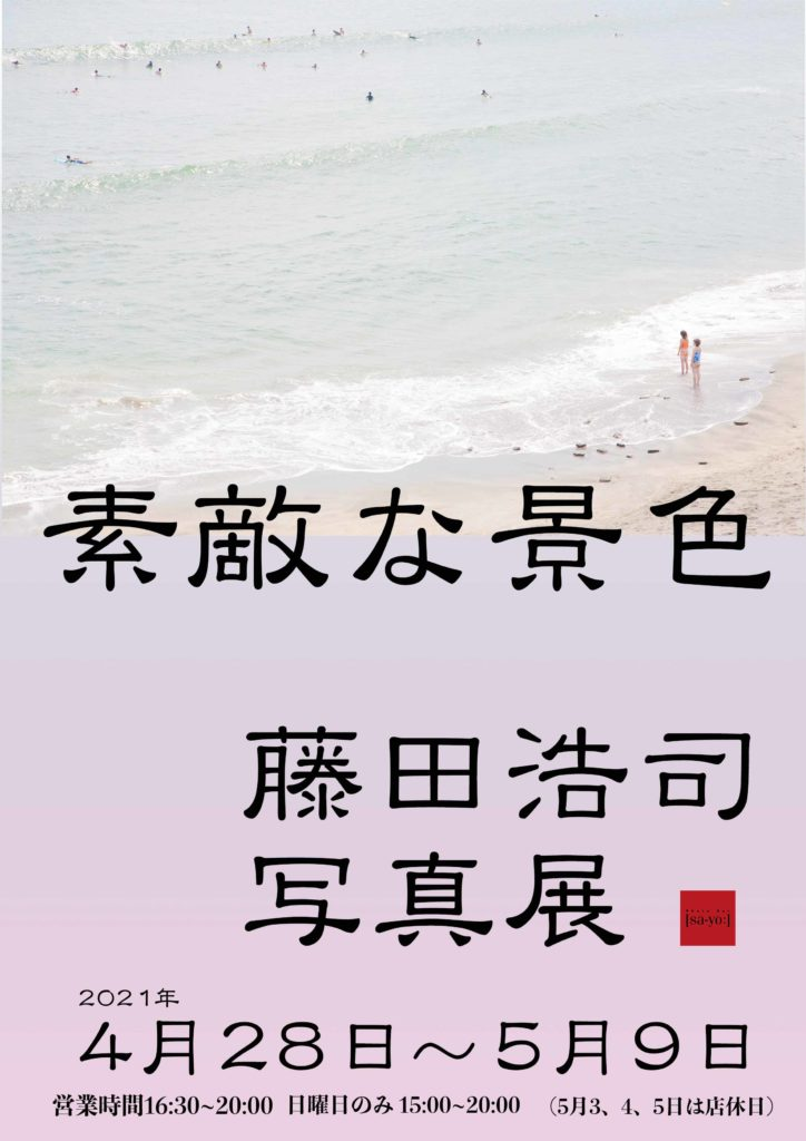 【開催延期】  藤田浩司写真展「素敵な景色」の画像