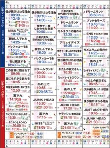 シネマ・ジャック&ベティ 上映スケジュール 4/3〜4/30の画像